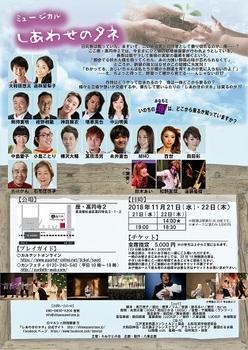 2018shiawasenotane_tokyo_b.jpg