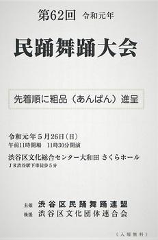 民謡舞踊大会.JPG