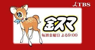 金スマ (2).jpg