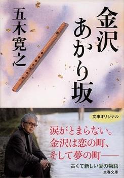 金沢あかり坂.jpg